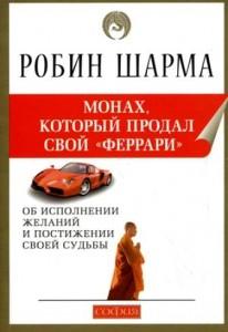 Monah_kotoriy_prodal_svoy_Ferrari